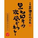 三田屋総本家 黒毛和牛の欧風ビーフカレー 200g【1ケース