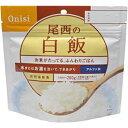 尾西食品 尾西の白飯100g(非常食アルファ米)×50