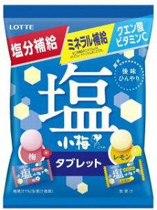 ロッテ 塩小梅タブレット 梅&レモン袋48g×10
