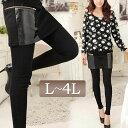 大きいサイズ レディース スカート付きレギンス フェイクレザーレギンス スパッツ パンツ レギング スカート付き ゴム ストレッチ素材 ロング 黒 無地 ブラック LLサイズ black 2L LL 13号 pants XL 3Lサイズ 3L 15号 long XXL 4L 17号 ladies 女性用 レデイース レディス