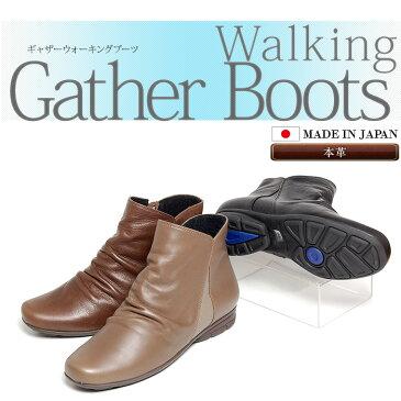 【送料無料】ギャザーウォーキングブーツ〔大きいサイズ25.0cm/25.5cm/26.0cm〕〔ヒール3cm〕【本革】【モデルサイズ】【レディース靴】【婦人靴】 バレンタイン