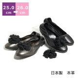 2WAYバレエシューズ大きいサイズ25.0cm25.5cm26.0cmセンチヒール2cmモデルサイズレディース靴黒ブラック