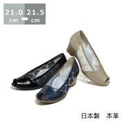 オープントゥウェッジパンプス〔小さいサイズ21.0cm/21.5cm/センチ〕〔ヒール5cm〕【シンデレラサイズ】【レディース靴】【ブラック/プラチナ/黒】【本革】