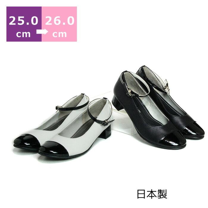 【送料無料】ストラップラウンドパンプス25.0cm/25.5cm/26.0cm ヒール 3cm ワイズ 2E ブラック/ホワイトブラック ローヒール ラウンドトゥ アンクルストラップ 日本製 レディースシューズ 婦人靴 春物
