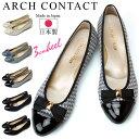 【送料無料】【期間限定価格】ARCH CONTACT/アーチコンタクト パンプス 痛くない 日本製 ...