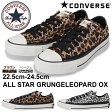 【送料無料】 コンバース オールスター グランジレパード OX CONVERSE ALL STAR GRUNGELEOPARD OX レディース スニーカー