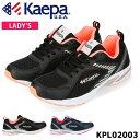 [送料無料] Kaepa ケイパ スニーカー レディース ブラック ネイビー 黒 紺 軽量 幅広 ジョギング ウォーキング シューズ ローカット KPL02003 靴 (2009)