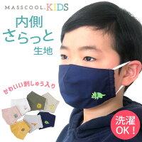 マスク 子供 洗える キャラクター マスクール キッズ おしゃれ かわいい 耳が痛くならない 留め具 恐竜 ライオン ネコ ウサギ 男の子 女の子 布 刺繍 MASSCOOL KIDS (2102)