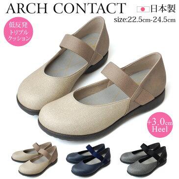 アーチコンタクト ゴムストラップ オブリークトゥ パンプス 39151 ARCH CONTACT 日本製 3.0cmヒール フラットシューズ クッション 痛くない 疲れにくい おしゃれ レディース 靴(1803)
