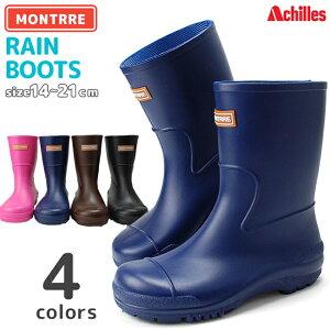 Achilles アキレス モントレ 107 MONTTRRE 日本製 PVC キッズ レインブーツ レインシューズ 子供靴 雨靴 長靴 おしゃれ かわいい 男の子 女の子 ジュニア 歩きやすい 履きやすい (1702)