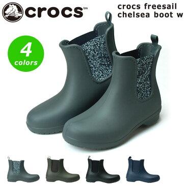 【30%OFF】クロックス フリーセイル チェルシー ブーツ ウィメン 204630 レディース レインブーツ crors Women's Crocs Freesail Chelsea Boot 4HJ 3Q6 060 サイドゴア 防水 長靴 おしゃれ かわいい(1810)【新作】