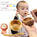 名入れ 食器セット 子供 名入り 木製 食器 スプーン ロゼ...