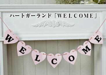 ハート ガーランド ピンク WELCOME 結婚式 前撮り ウェディング 受付 飾り ウェルカムスペース の 飾りつけ に。 ウェルカムボード 前撮りアイテム として 和装 にも フォトプロップス になる おしゃれ アイテム 【メール便 送料無料】