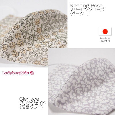 【子供用マスク】子供マスクこども子供用リバティキッズ国内日本製大人女性対応立体布可愛い水洗い可能通気性良くおしゃれフィット花粉対策布マスク繰り返しメール便痛くなりにくい