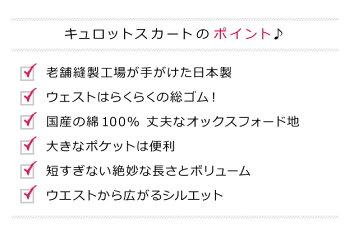 【メール便指定で送料無料!】【ヘビロテ対応】LadybugKids【★キュロットスカート】無地スカート上質日本製カジュアル