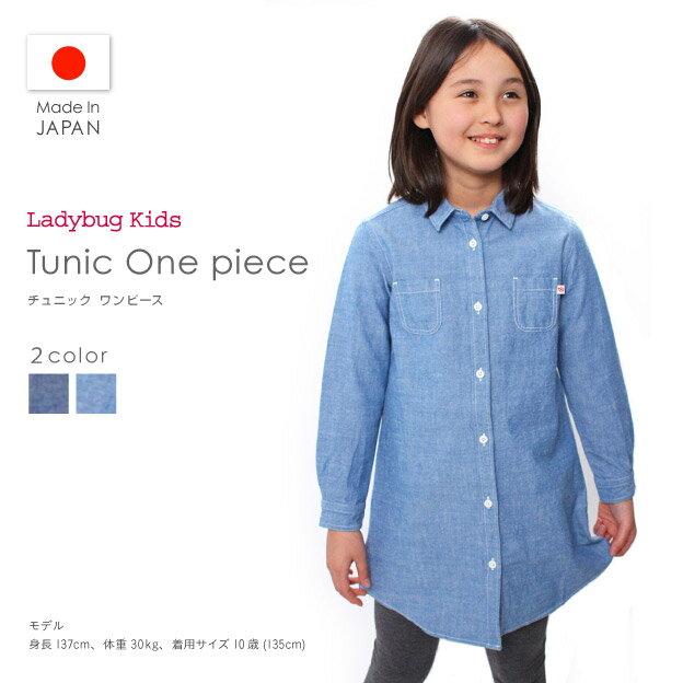 【ヘビロテ対応】Ladybug Kids 【チュニック ワンビース / UP-10001】衿付き 長袖 上質 日本製 無地 カジュアル 【送料無料】