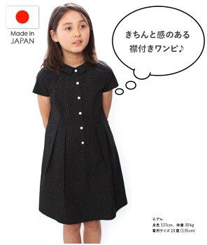 new!3月15日入荷!LadybugKids【水玉柄ワンビース】衿付き長袖上質日本製無地カジュアル