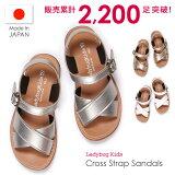 サンダル キッズ 女の子 子供 歩きやすい 大きなサイズも おすすめ 人気「クロス サンダル」日本製で靴ずれの心配がほとんどありません。柔らかソール おしゃれ ホワイト シルバー ゴールド 高級 15 16 17 18 19 20 21 22 23 24