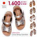 サンダル キッズ 女の子 子供 歩きやすい 大きなサイズも おすすめ 人気「クロス サンダル」日本製で靴ずれの心配がほとんどありません。柔らかソール おしゃれ ホワイト シルバー ゴールド 高級 上質 15 16 17 18 19 20 21 22 23 24