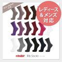 Cdr_rib_socks_14_ad