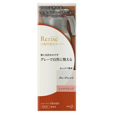 花王 リライズ 髪色サーバー グレーアレンジ ふんわり仕上げ 本体 155g※取り寄せ商品(注文確定後6-20日頂きます) 返品不可