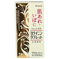【第3類医薬品】クラシエ薬品クラシエヨクイニンタブレット504錠