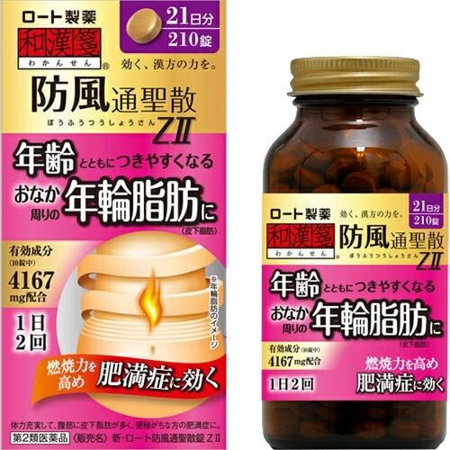 第2類医薬品 新ロート防風通聖散錠Z210錠