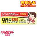 ゆうパケット)【第(2)類医薬品】口内炎軟膏大正クイックケア