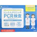 にしたんクリニック PCR検査サービスキット