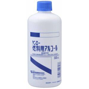 ケンエー 燃料用アルコール 500ml