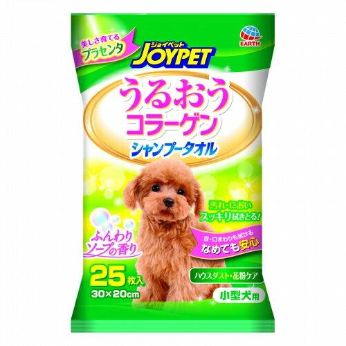 シャンプータオル 小型犬用 25枚