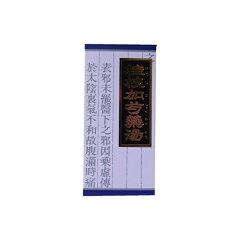 【第2類医薬品】クラシエ 漢方 桂枝加芍薬湯エキス 顆粒 45包