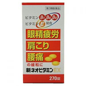 4990円(税込)以上で送料無料!【第3類医薬品】新ネオビタミンEX クニヒロ 270錠
