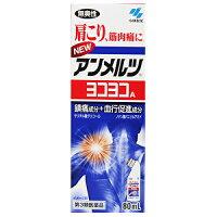 【第3類医薬品】ニューアンメルツヨコヨコA無臭性80ml