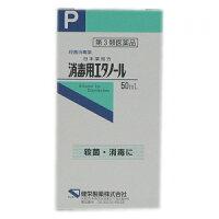 【第3類医薬品】ケンエー 消毒用エタノール 50ml