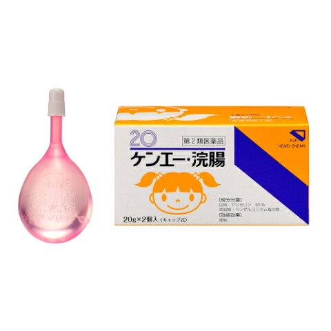【第2類医薬品】ケンエー浣腸 (20g×2個入)