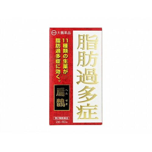 第2類医薬品 大鵬薬品扁鵲(ヘンセキへんせき2.0g×60包)