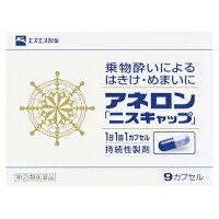 【第「2」類医薬品】アネロンニスキャップ9カプセル