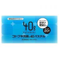 【第2類医薬品】コトブキ浣腸40パステル(40g×20個)