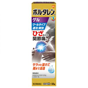 【第2類医薬品】ボルタレンEXゲル 50g