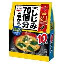 永谷園 1杯でしじみ70個分のちからみそ汁徳用 10食入×5...