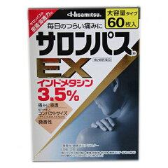サロンパスEX(久光製薬)