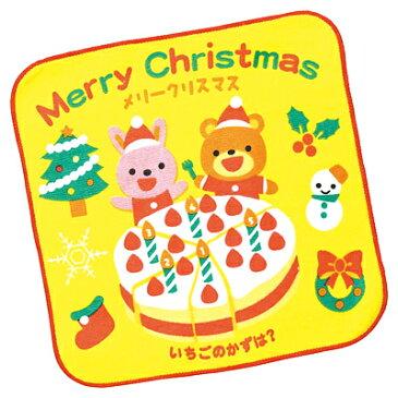 アーテック クリスマスタオルハンカチ(いちごのかずは?)※取り寄せ商品(注文確定後6-15日頂きます) 返品不可
