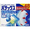 【第3類医薬品】パテックスうすぴたシップ 48枚