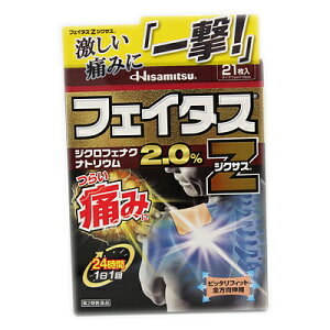 【第2類医薬品】フェイタスZ ジクサス 21枚