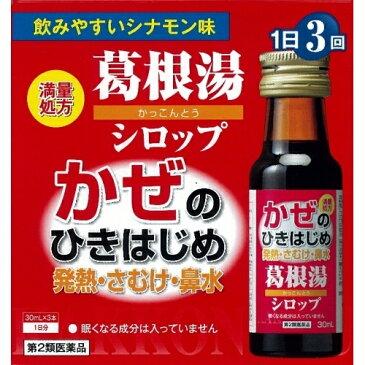 【第2類医薬品】本草葛根湯シロップ (30ml×3本)