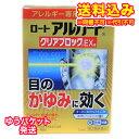 【メール便送料無料】【第2類医薬品】アルガードクリアブロックEX 13ml