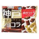 グリコ 神戸ローストショコラ濃厚ミルク 192g×15個 - くすりのレデイハートショップ