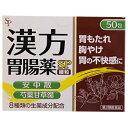 【第2類医薬品】漢方胃腸薬 SP 細粒 50包...