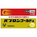 【第(2)類医薬品】パブロンゴールドA 錠剤 130錠